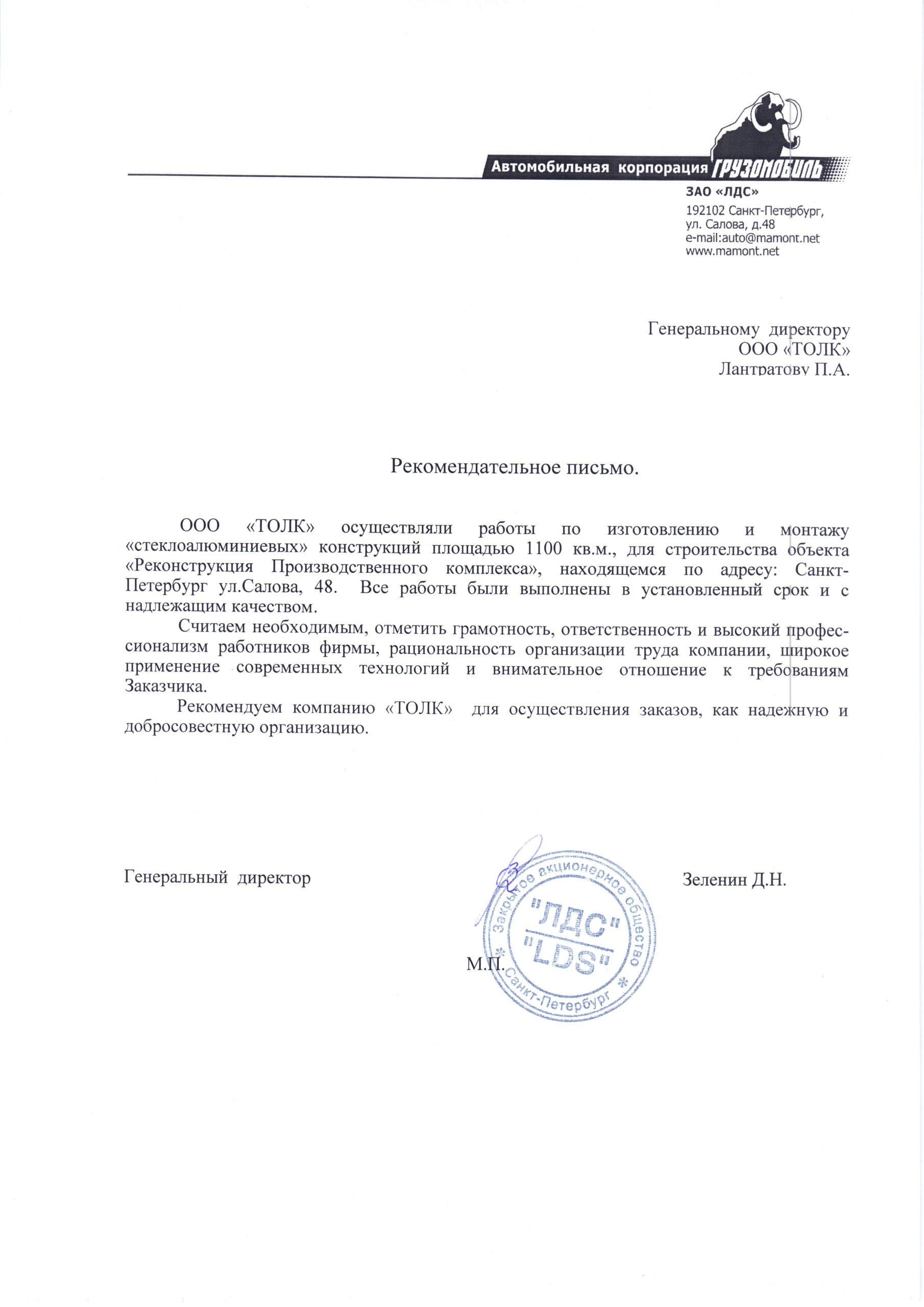 АК Грузмобиль