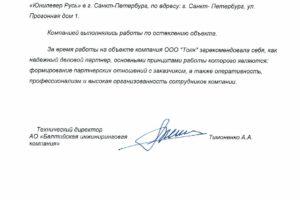 ЗАО Балтийская Инжиниринговая Компания, завод Юниливер, ул. Прогонная д.1