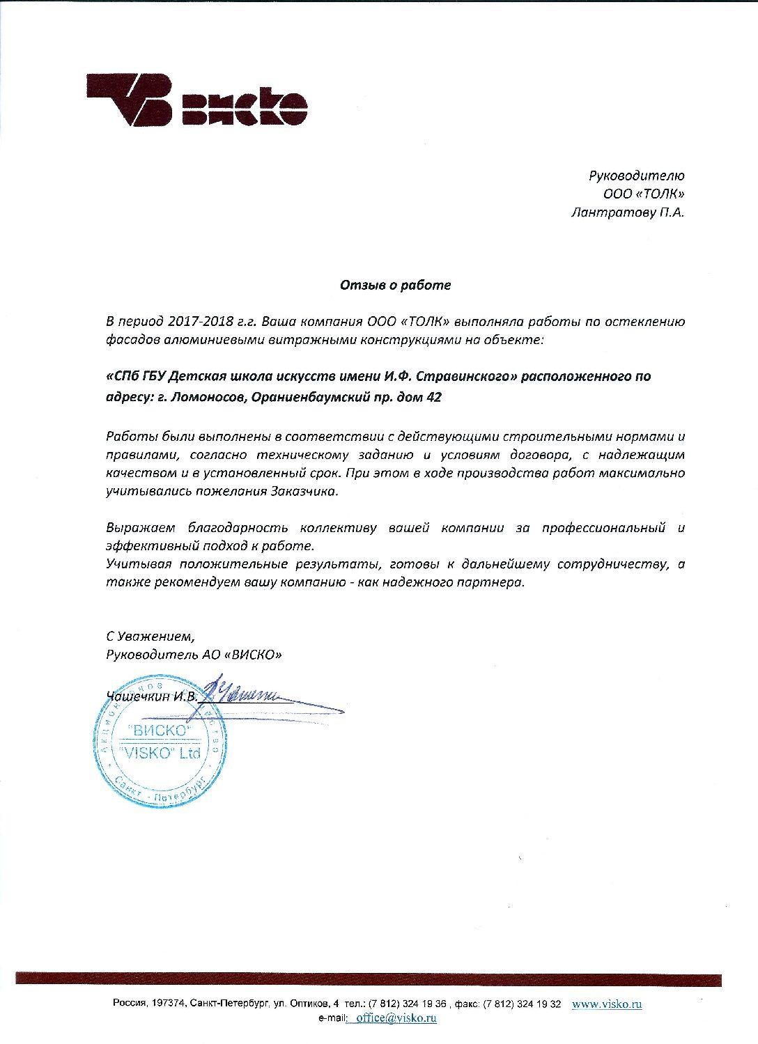 ЗАО ВИСКО