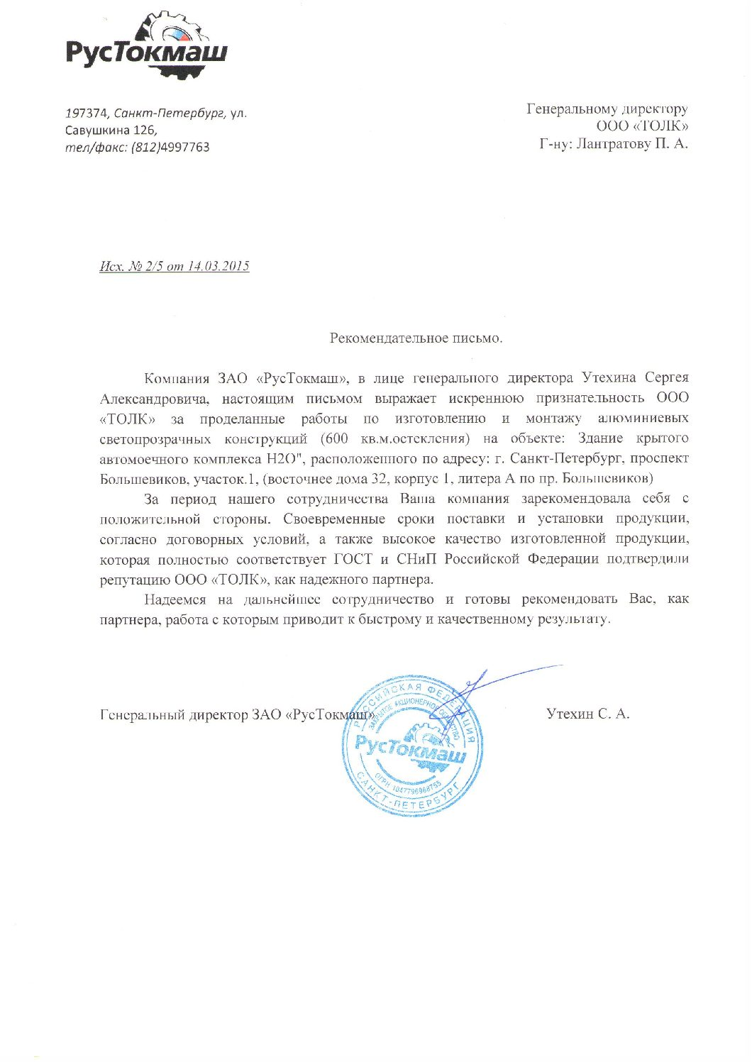 ЗАО РусТокМаш, H2O