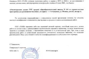 ООО НСТ, Школа в Сестрорецка, ул. Мосина.