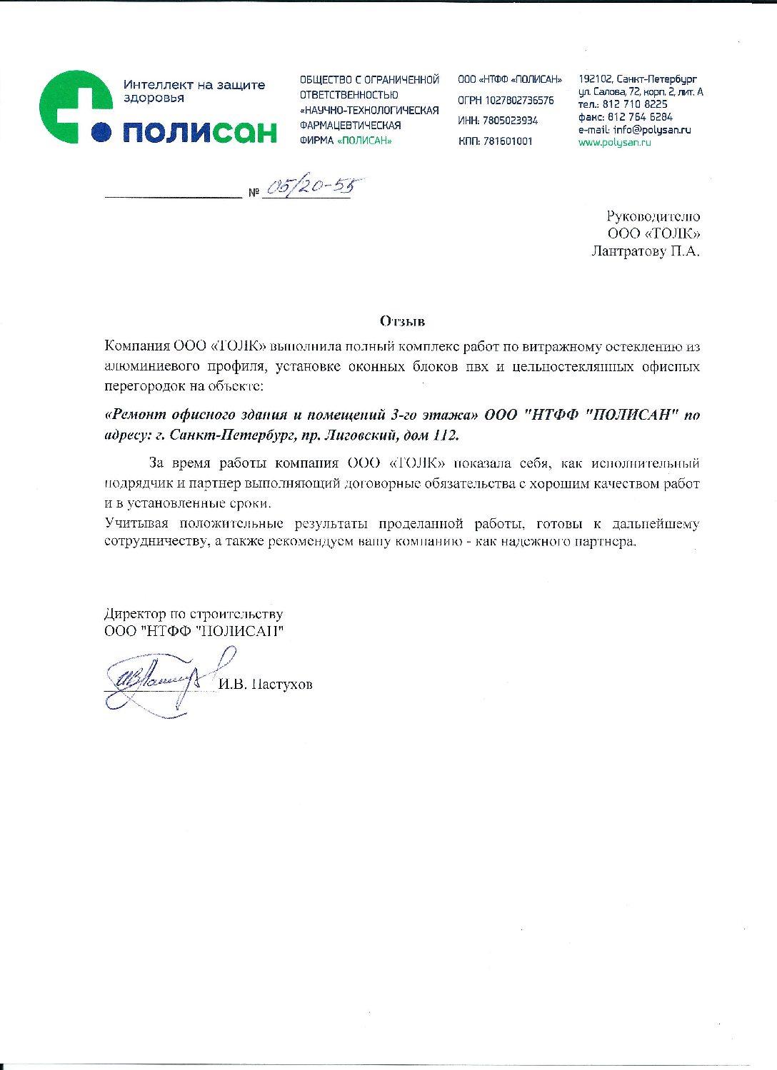 ООО НТФФ ПОЛИСАН, офис на Лиговском пр. 112.