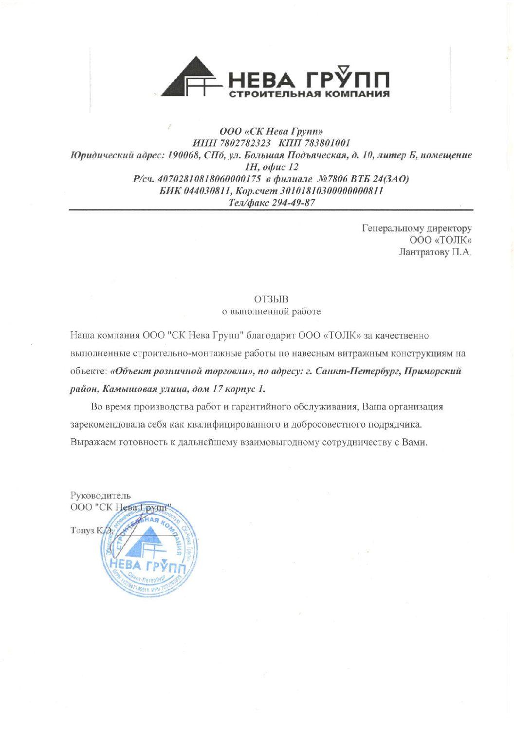 Нева_Групп