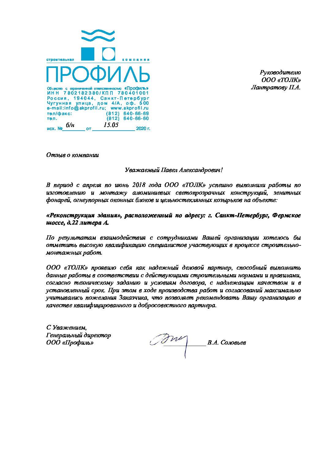 ООО ПРОФИЛЬ