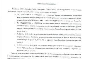 ООО Санлайнстрой