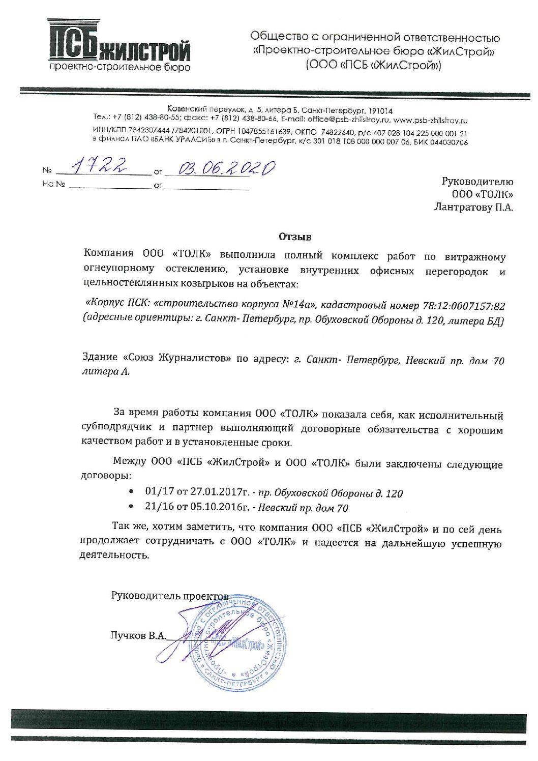 ПСБ-Жилстрой