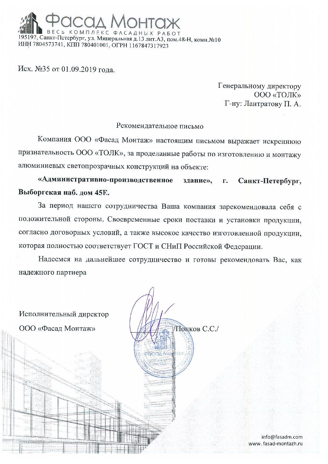Фасад Монтаж_Выборгская наб 45